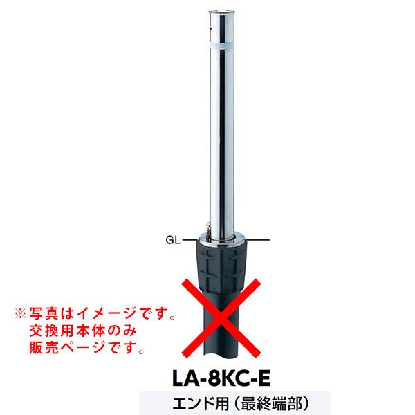 サンポール リフター上下式車止め LA-8KC-E交換用本体 エンド用 最終端部