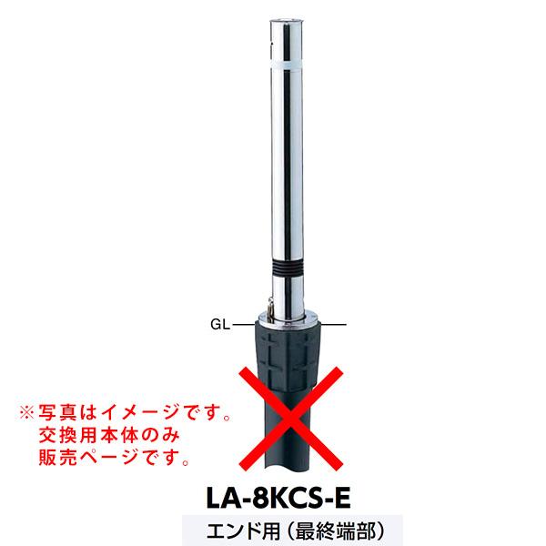 サンポール リフター上下式車止め LA-8KCS-E交換用本体 スプリング付 エンド用 最終端部