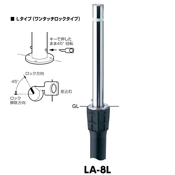 サンポール リフター上下式車止め LA-8L φ76.3(t2.0) H700 ワンタッチロック付 クサリなし
