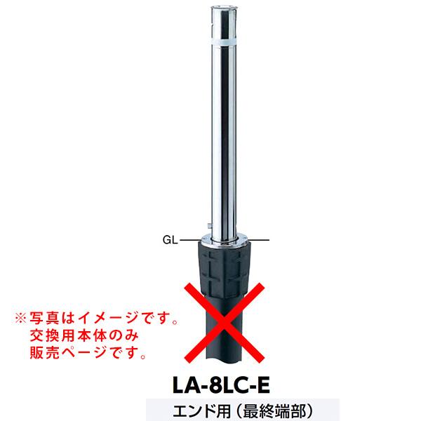 【リフター】 サンバリカー LA8LCE 上下式車止めポール [LA-8LC-E] エンド用 【送料無料】 【LA−8LC−E】 サンポール