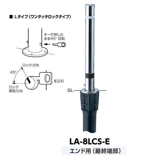 サンポール リフター上下式車止め LA-8LCS-E φ76.3(t2.0) H700 ワンタッチロック付 スプリング付 エンド用 最終端部
