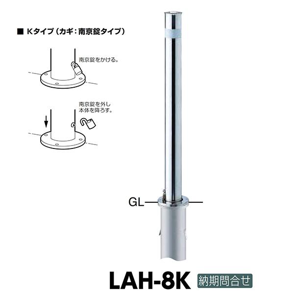サンポール ロングリフター上下式車止め LAH-8K φ76.3(t2.0) H850 カギ付 クサリなし