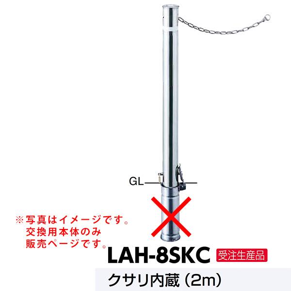 サンポール ロングリフター差込式カギ付車止め LAH-8SKC交換用本体 クサリ内蔵