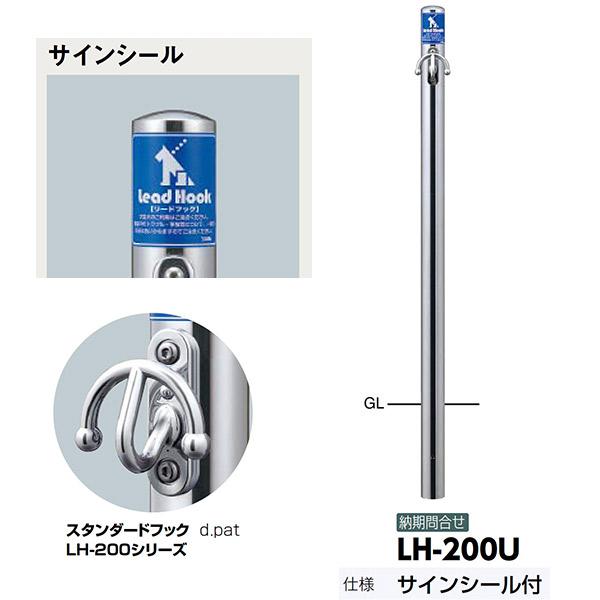 サンポール リードフック LH-200U φ60.5(t1.5) H1000 サインシール付 固定式