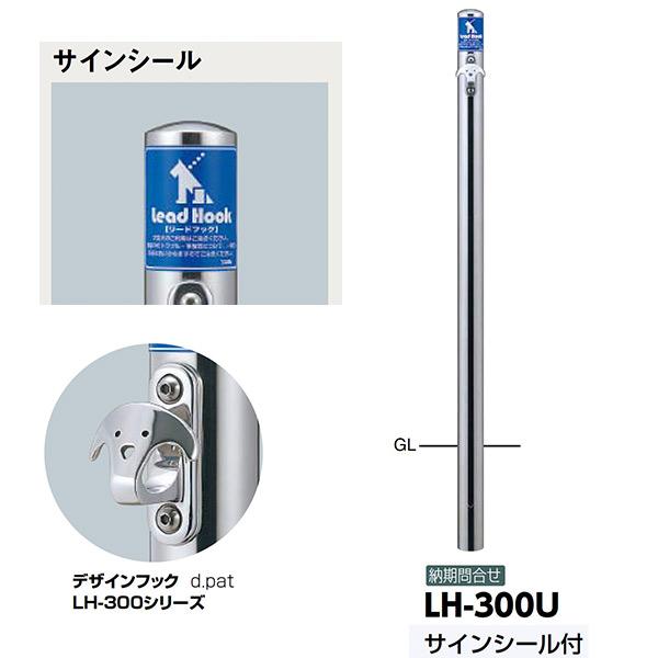 サンポール リードフック LH-300U φ60.5(t1.5) H1000 サインシール付 固定式