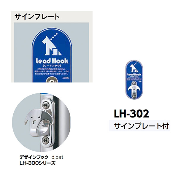 サンポール リードフック LH-302 W95×H215 サインプレート付 壁付式