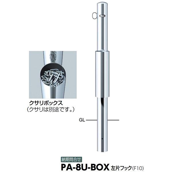 サンポール クサリボックス付ピラー車止め PA-8U-BOX-F10 φ76.3(t2.0) H850