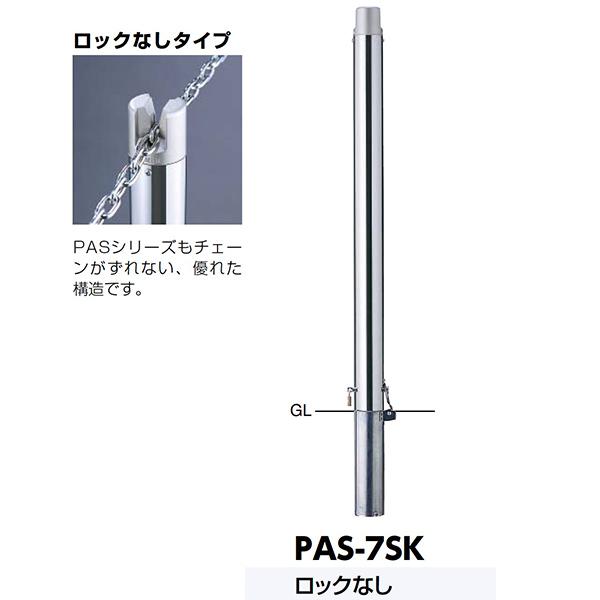 サンポール チェーンクランプピラー車止め PAS-7SK φ60.5(t1.5) H777