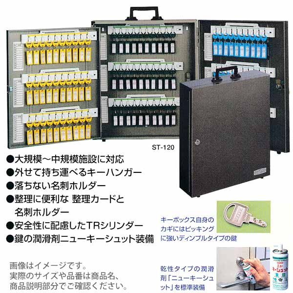 田邊金属 TANNER キーボックス ST-160 430×630×120
