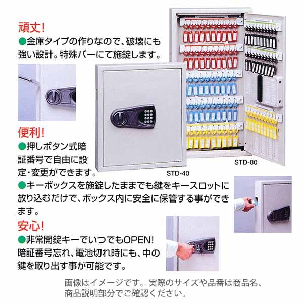 田邊金属 TANNER キーボックス STD-80 420×700×70
