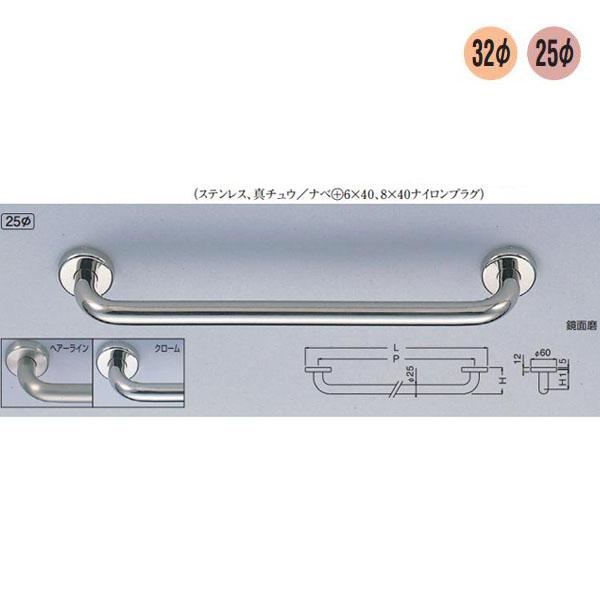 シロクマ 丸棒ニギリバー クローム No.702 32Φ 450