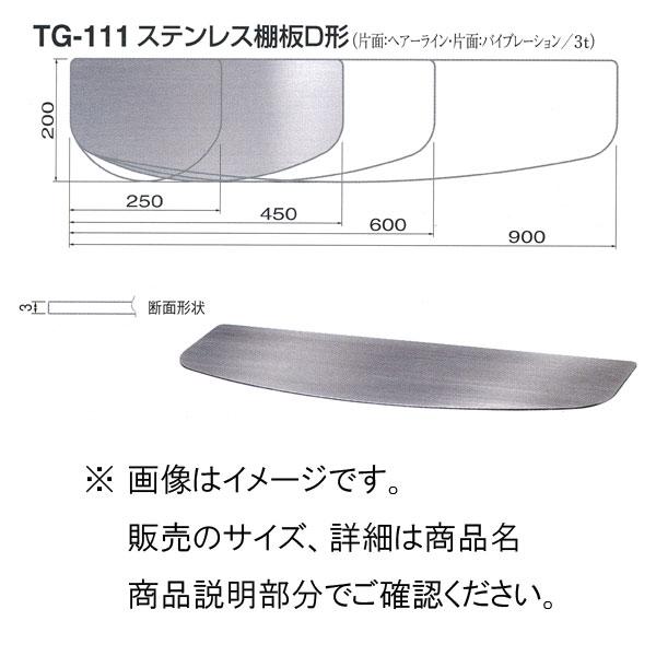 シロクマ ステンレス 棚板 D形 TG-111 900mm HL/VIB
