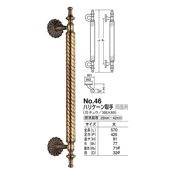 シロクマ ドアー取手 ハリケーン取手 No.46 両面用 サイズ:大 仙徳 1組