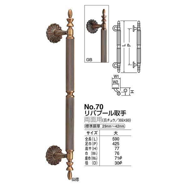 シロクマ ドアー取手 リバプール取手 No.70 両面用 サイズ:大 1組