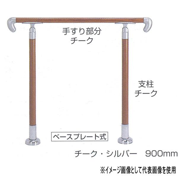 シロクマ 住宅用アプローチ手すり ベースプレート式 チーク・シルバー/AG 900mm AP-12B