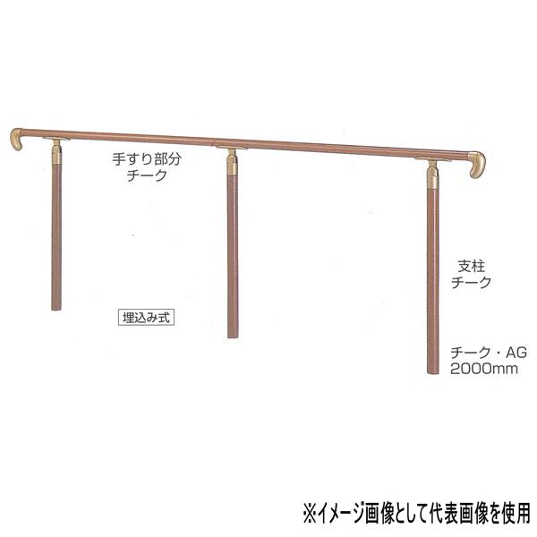 シロクマ 住宅用アプローチ手すり 埋込み式 チーク・シルバー/AG 2000mm AP-13U