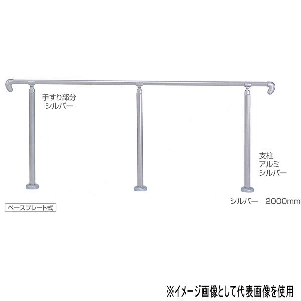 シロクマ 住宅用アプローチ手すり ベースプレート式 ステンレス樹脂コーティング・ブロンス/シルバー 2000mm AP-21B