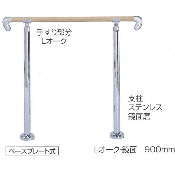 シロクマ 住宅用アプローチ手すり ベースプレート式 ステンレス樹脂コーティング・Lオーク・鏡面/Mオーク・HL 900mm AP-30B