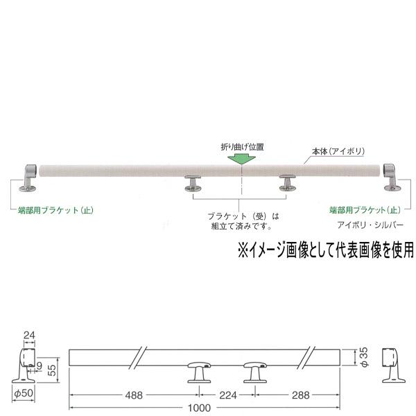 シロクマ まがりん棒 1箇所曲り 35φ×1000mm エラストマー+自然木+亜鉛合金 アイボリ・耐水アイボリ BR-300