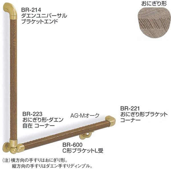 シロクマ 室内用補助手すり おにぎり形手すりL形 タモ集成材+亜鉛合金 600×600mm BR-523