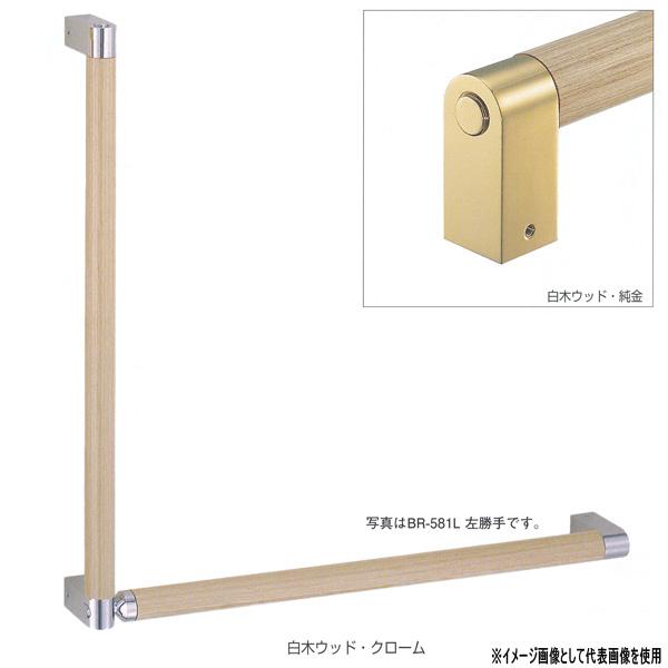 シロクマ 室内用補助手すり シルエット手すりL形(左/右) 32φ 積層+真チュウ 白木ウッド・純金 BR-581