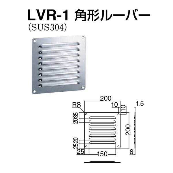 シロクマ ルーバー 角形ルーバー LVR-1 木ネジ止メ SUS304 200×200 ヘアーライン