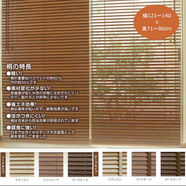 桐ブラインド サイズオーダー 幅121~140×高71~90cm