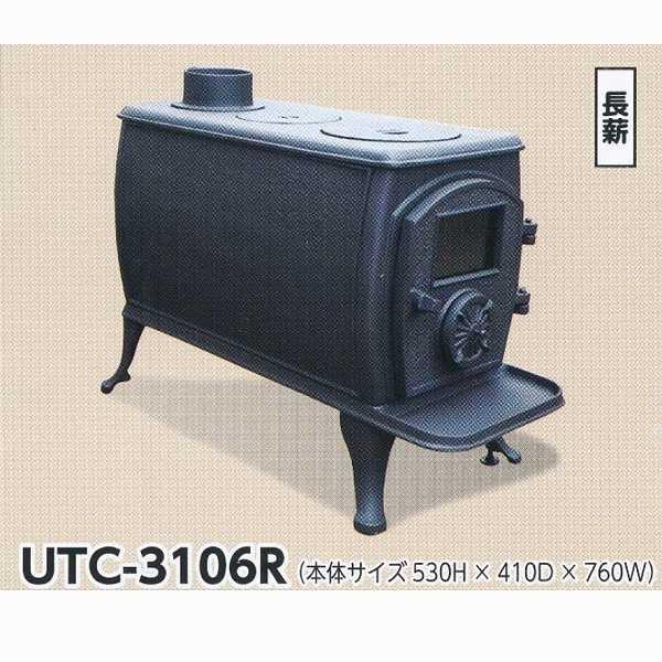 1着でも送料無料 ナチュラルな温かさの薪ストーブのある暮らし 上杉製作所 薪ストーブ H530×D410×W760 UTC-3106R 安い 激安 プチプラ 高品質