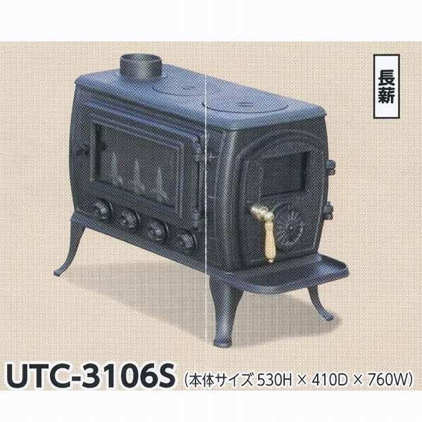 上杉製作所 薪ストーブ UTC-3106S H530×D410×W760