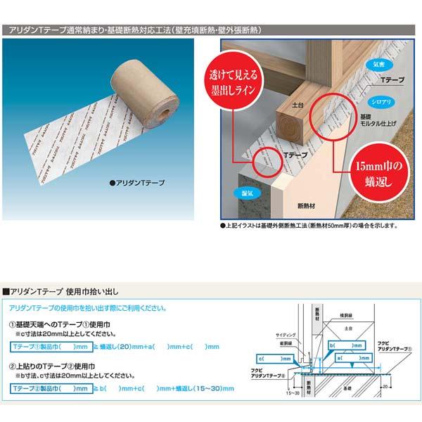 フクビ 防蟻・防湿テープ アリダンTテープ ARTT270 巾270mm×長25m×厚0.4mm 6巻