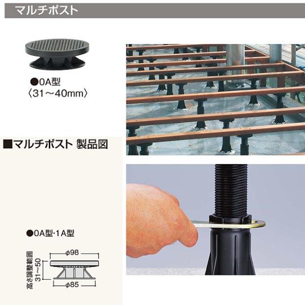 フクビ 屋外用樹脂製支持脚 マルチポスト 0A型 MPST0A 200個