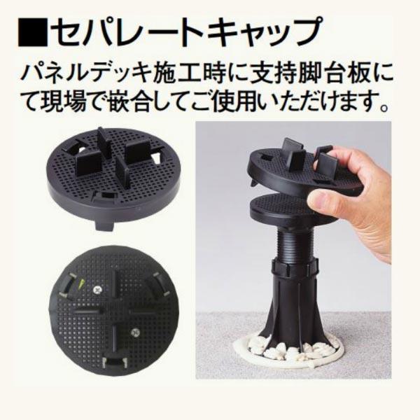 フクビ 屋外用樹脂製支持脚 マルチポスト 別売り部材 セパレートキャップ MPSTSPK 50個