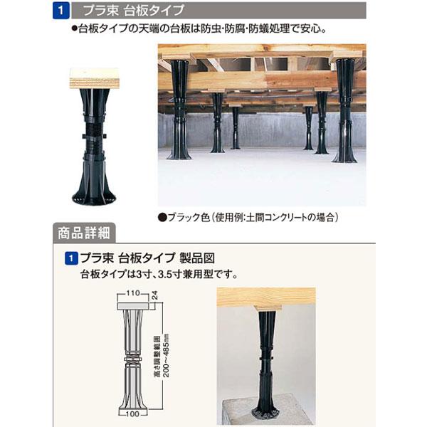 フクビ 木造住宅用樹脂製機能束 プラ束 台板タイプ 4型-110 P4-110B 50個入