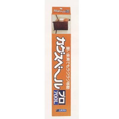 大型家具の移動に 日本限定 WEB限定 ニチアス カグスベールプロ 700L 2個入