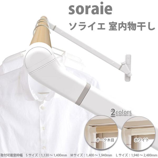 オークス 室内物干しユニット ソライエ soraie オーク木目/ホワイト