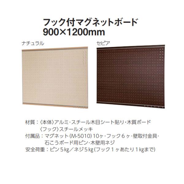 ベルク フック付マグネットボード 900×1200mm