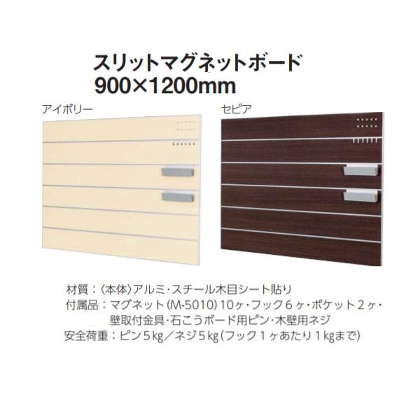 ベルク スリットマグネットボード 900mm×1200mm
