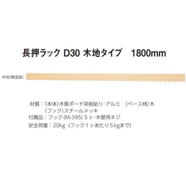 ベルク MR4322 長押ラック D30 木地タイプ W1800mm