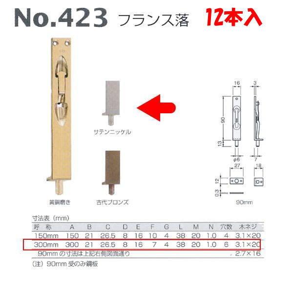ベスト フランス落 NO.423 サテンニッケル 300mm 1箱(12本入)