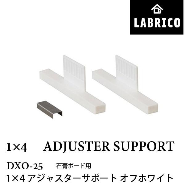 アジャスターの横使いをサポート 石膏ボード専用 LABRICO ラブリコ 1×4 アジャスターサポート DXO-25 高さ3.1cm オフホワイト 奥行1 大人気! × 1セット 別倉庫からの配送 幅9.1