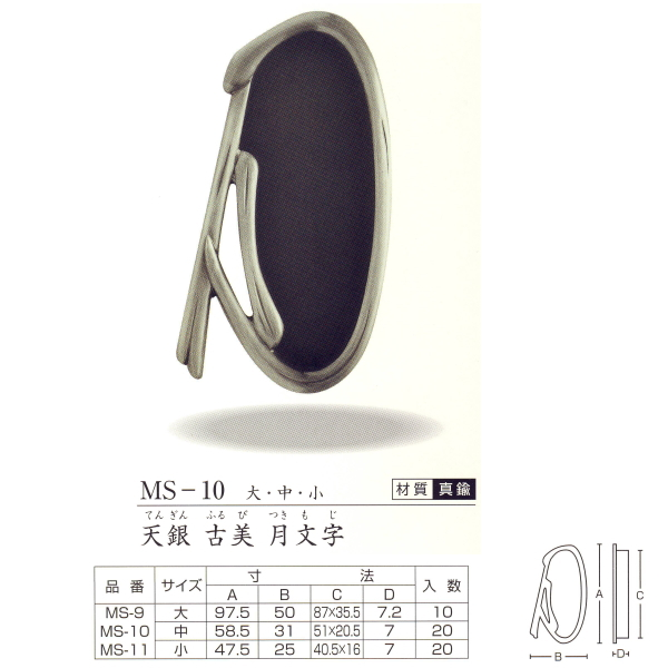 送料無料 ツキエス 引手 MS-10 天銀 古美 月文字 大/中/小 1つ