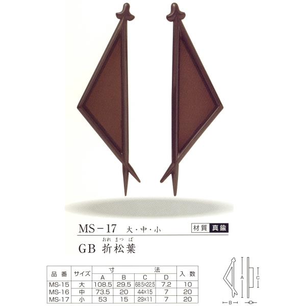 ツキエス 引手 MS-17 GB 折松葉 大/中/小 1つ