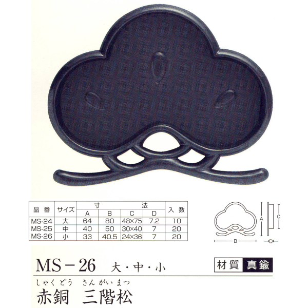 ツキエス 引手 MS-26 赤松 三階松 大/中/小 1つ