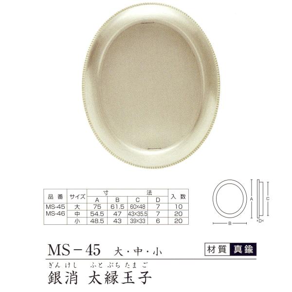 送料無料 ツキエス 引手 MS-45 銀消 太縁玉子 大 1つ