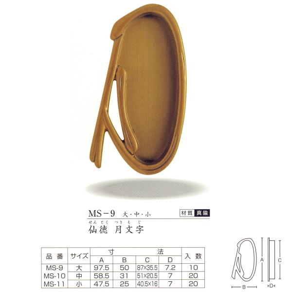 送料無料 ツキエス 引手 MS-9 仙徳 月文字 大/中/小 1つ