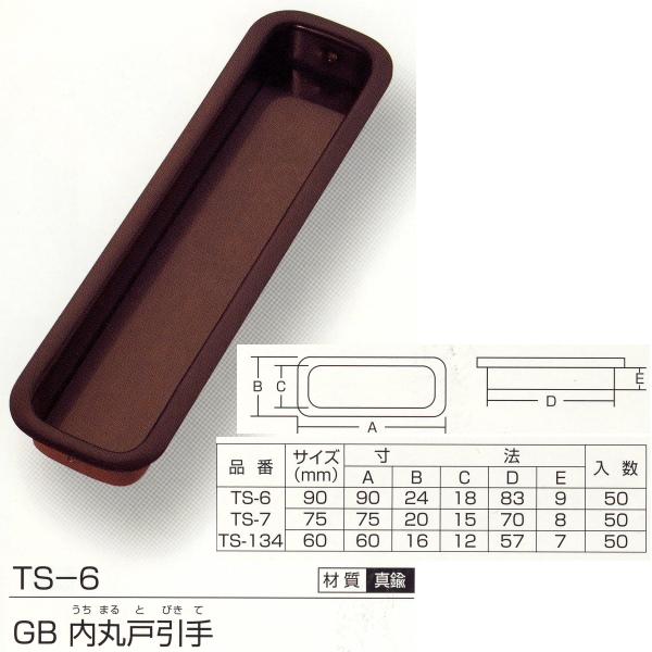 ツキエス 引手 GB 内丸 戸引手 TS-6 90/75/60mm どちらか50個