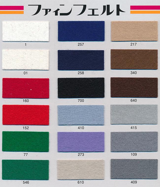 関西フェルト ファインフェルト 全厚1mm 巾1800mm 一反 40m 【代引き不可】