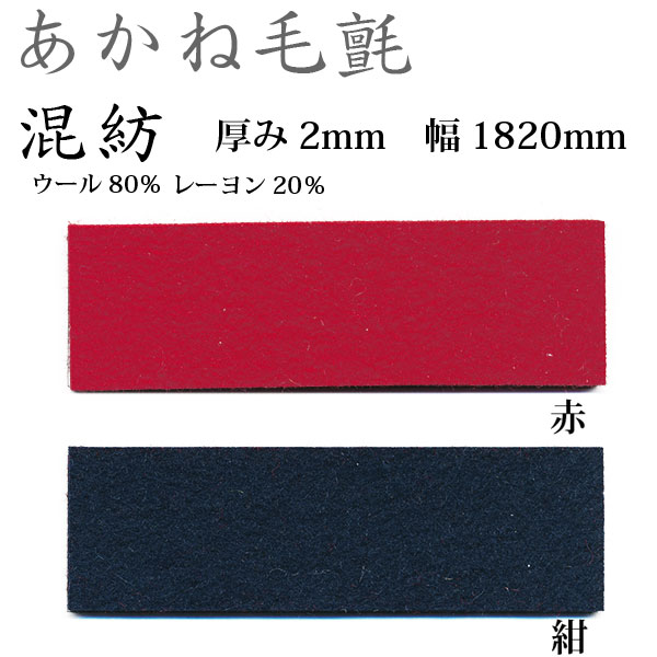 関西フェルト あかね毛氈 混紡 厚み2mm 巾1820mm 1m単位