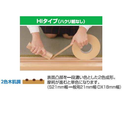 川口技研 敷居スベリ DX型 ハイタイプ ハクリ紙無し 巾18mm×長20m 20巻