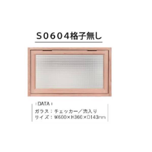 内装窓 なか窓 S0604 格子無し 突出し窓 W600×H360×D143mm